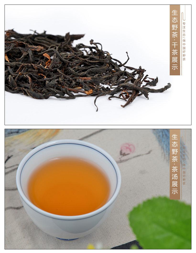 生態野茶-詳情頁_02.jpg