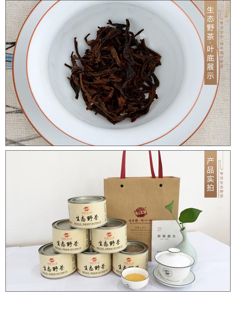 生態野茶-詳情頁_03.jpg
