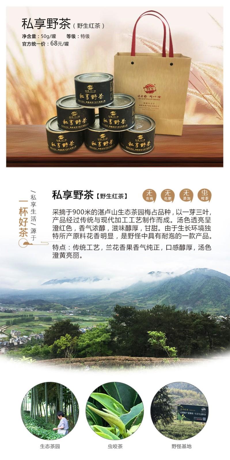 私享野茶-詳情頁_01.jpg