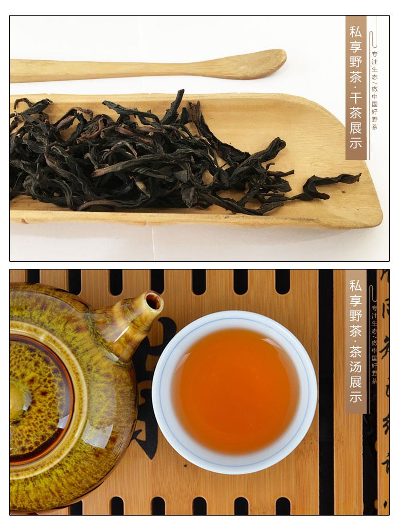 私享野茶-詳情頁_02.jpg