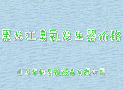 黑龙江臭氧发生器价格.png