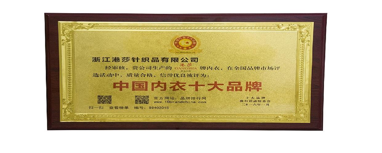 1中国内衣十大品牌033.jpg
