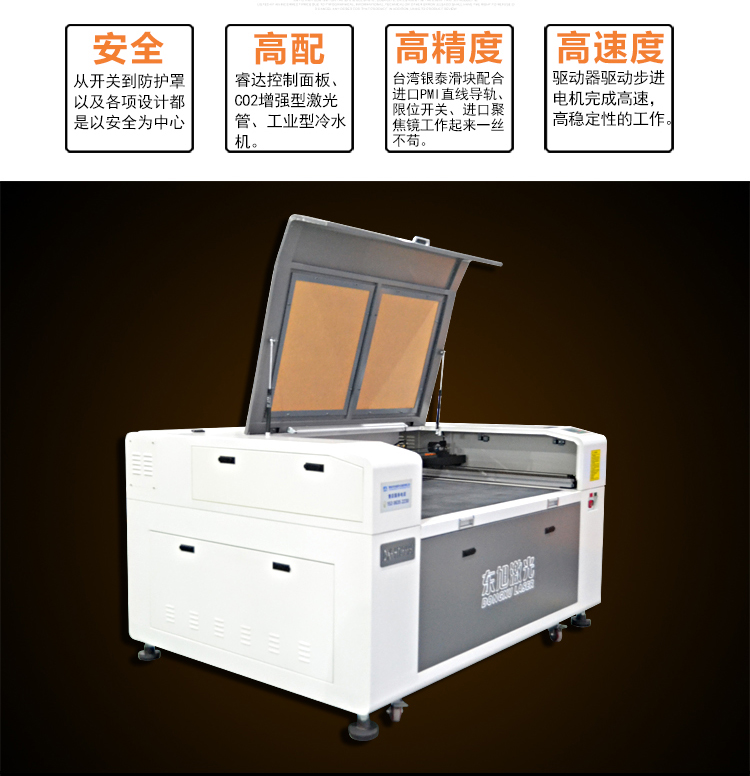 DX-H1390|包装印刷行业-聊城市东旭激光设备有限公司