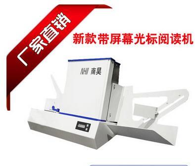 常德市光标阅读机答题卡价格信息 销量好厂家|行业资讯-河北省南昊高新技术开发有限公司