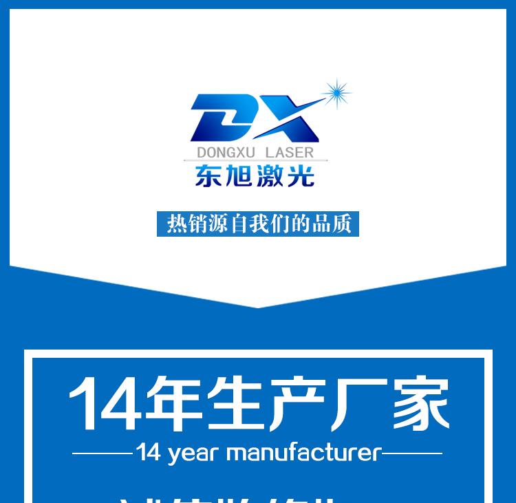 DX-H1610 包装印刷行业-聊城市东旭激光设备有限公司