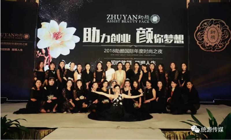香港助颜国际年会|活动案例-泉州市统源文化传媒有限公司