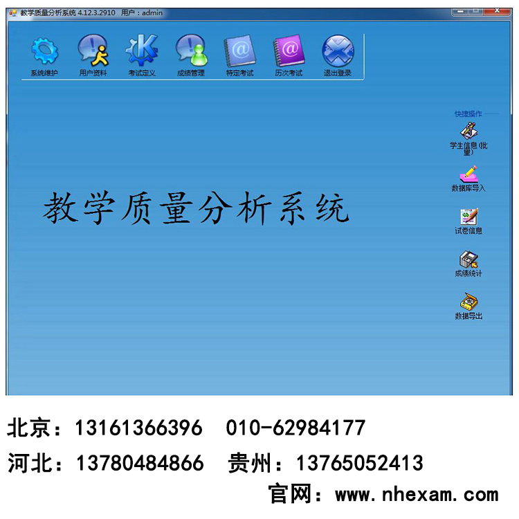 巴楚县网上阅卷系统售价大促 考试网上阅卷哪里的好|新闻动态-河北文柏云考科技发展有限公司