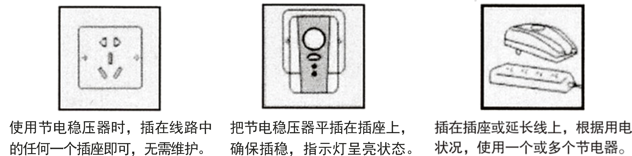 家庭型智能节电稳压器