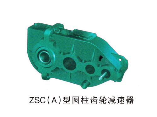 ZSC(A)型圆柱齿轮减速机