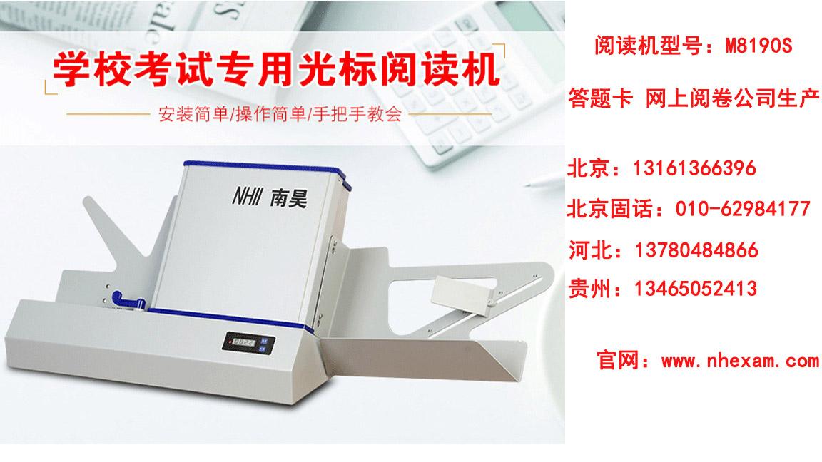 开阳县光标阅卷机 质量好到没朋友 选择题阅卷机售价|行业资讯-河北文柏云考科技发展有限公司