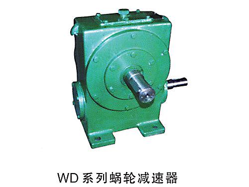 WD系列蜗轮减速机