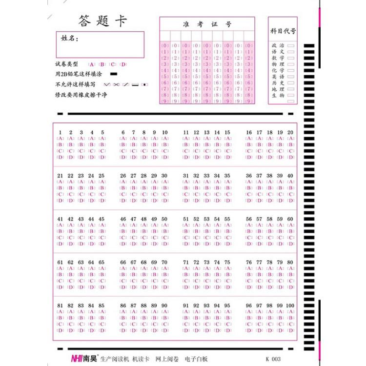 遵义答题卡品牌超划算 出售答题卡阅卷机价格|新闻动态-河北省南昊高新技术开发有限公司