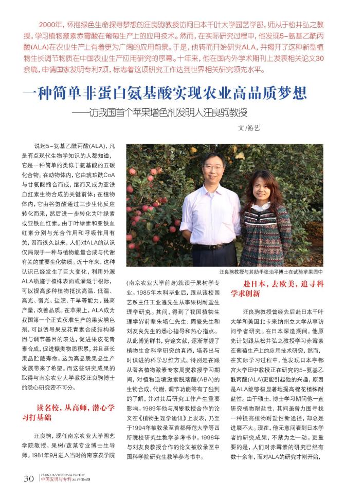 访我国首个苹果增色剂发明人汪良驹教授|新闻动态-南京禾稼春生物科技有限公司