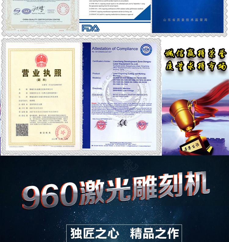 DX-S960|乐器行业-聊城市东旭激光设备有限公司