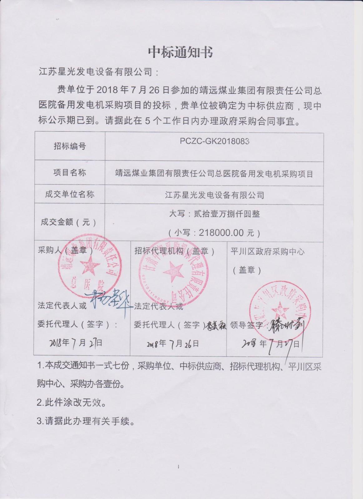 靖远煤业医院集团有限责任公司中标通知书.jpg