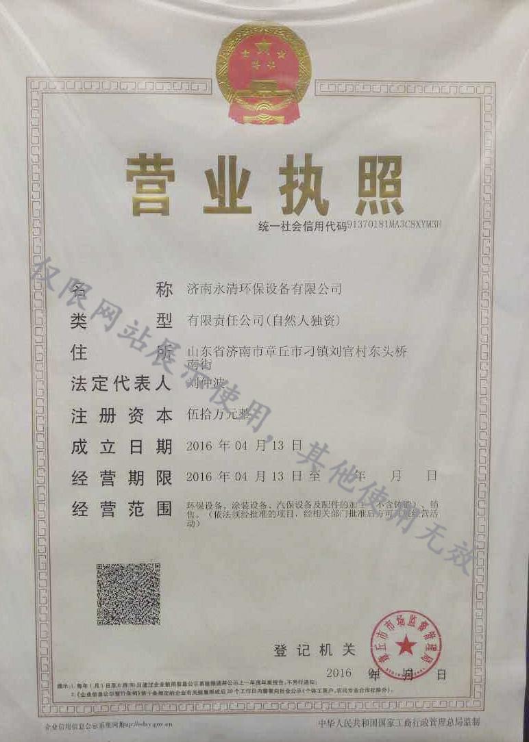 营业执照 wangzhan .jpg