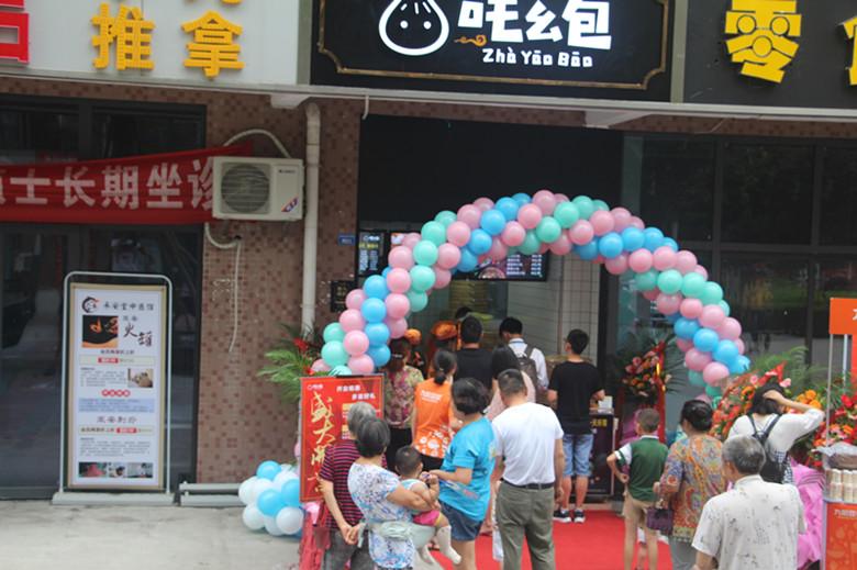 吒幺包双流店隆重开业 企业资讯-成都乐味可餐饮管理有限公司