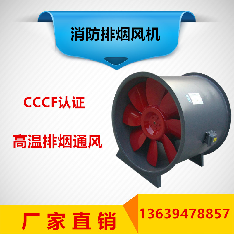 高温排烟风机[1]_副本.jpg