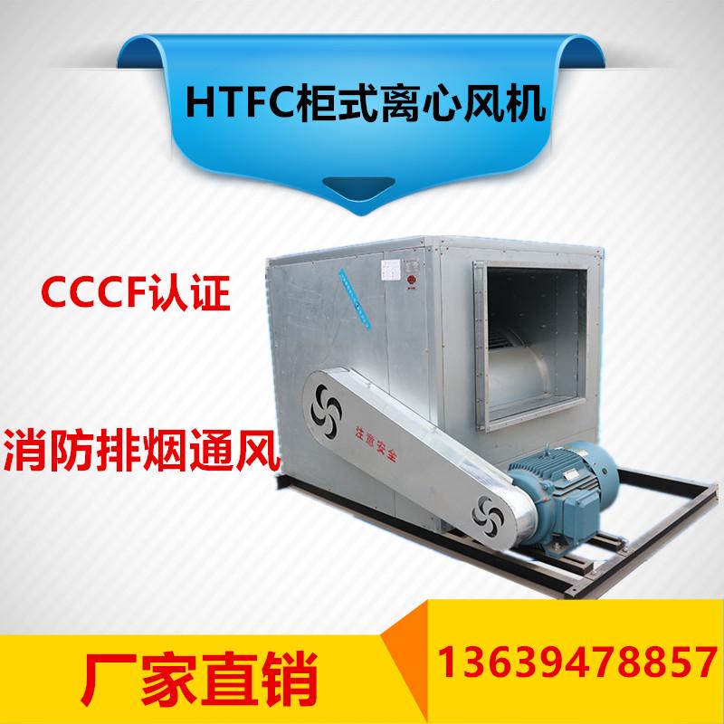 HTFC(DT)系列低噪声离心式消防排烟风机 3CF认证风机箱|HTFC(DT)系列消防通风低噪排风机-