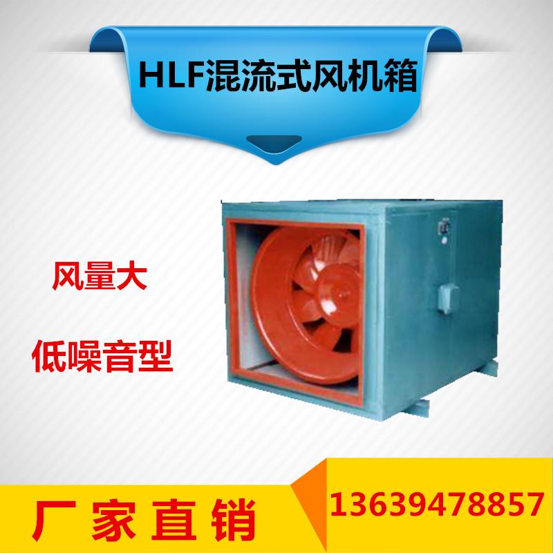 风机箱 柜式风机 HLF-6型混流风机箱|HLF-6型混流风机箱-