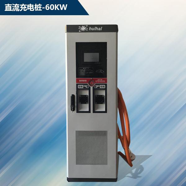 一体式直流充电桩-60KW.jpg