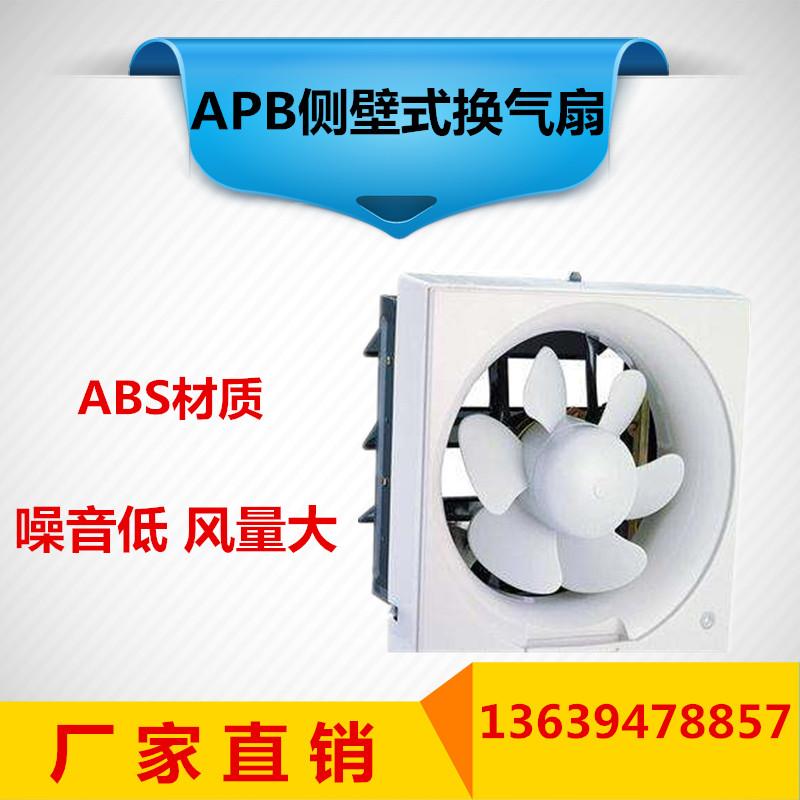 换气扇 APB侧壁式通风换气扇|APB侧壁式通风换气扇-