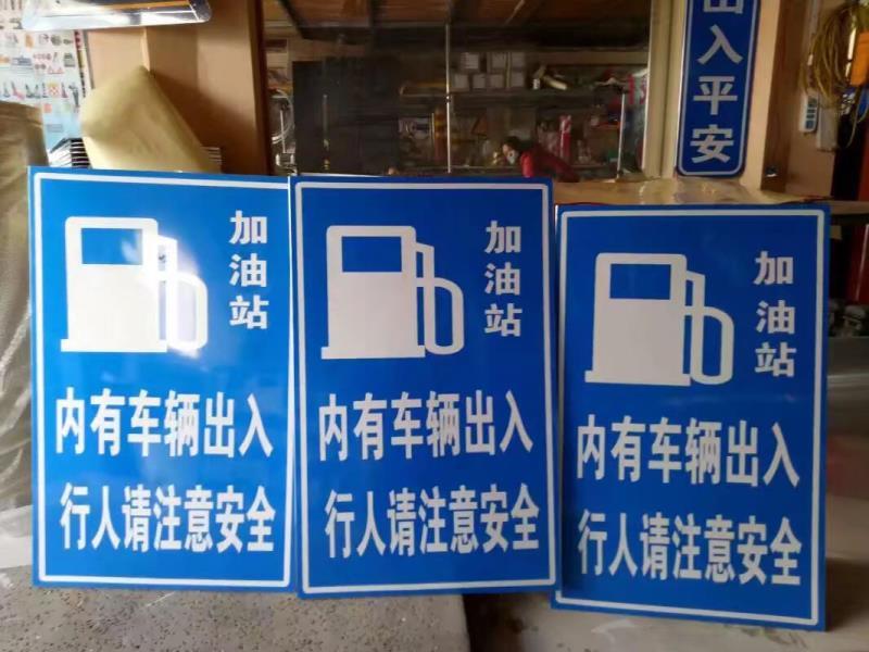 兰州交通标牌|交通标牌-甘肃鑫彩虹广告图文制作有限责任公司