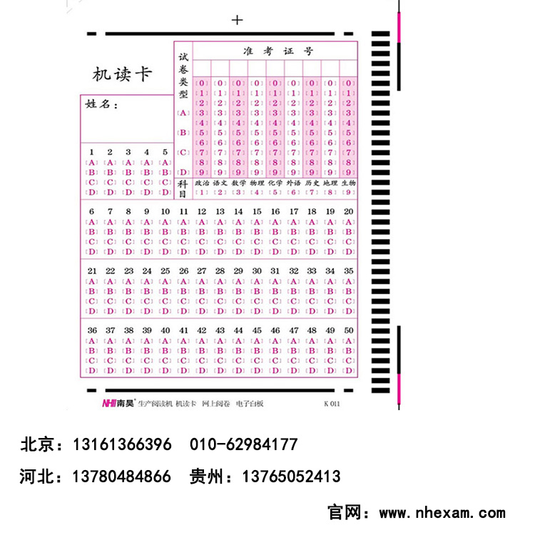 关岭县高中考试机读卡 南昊机读卡品牌服务商|新闻动态-河北文柏云考科技发展有限公司