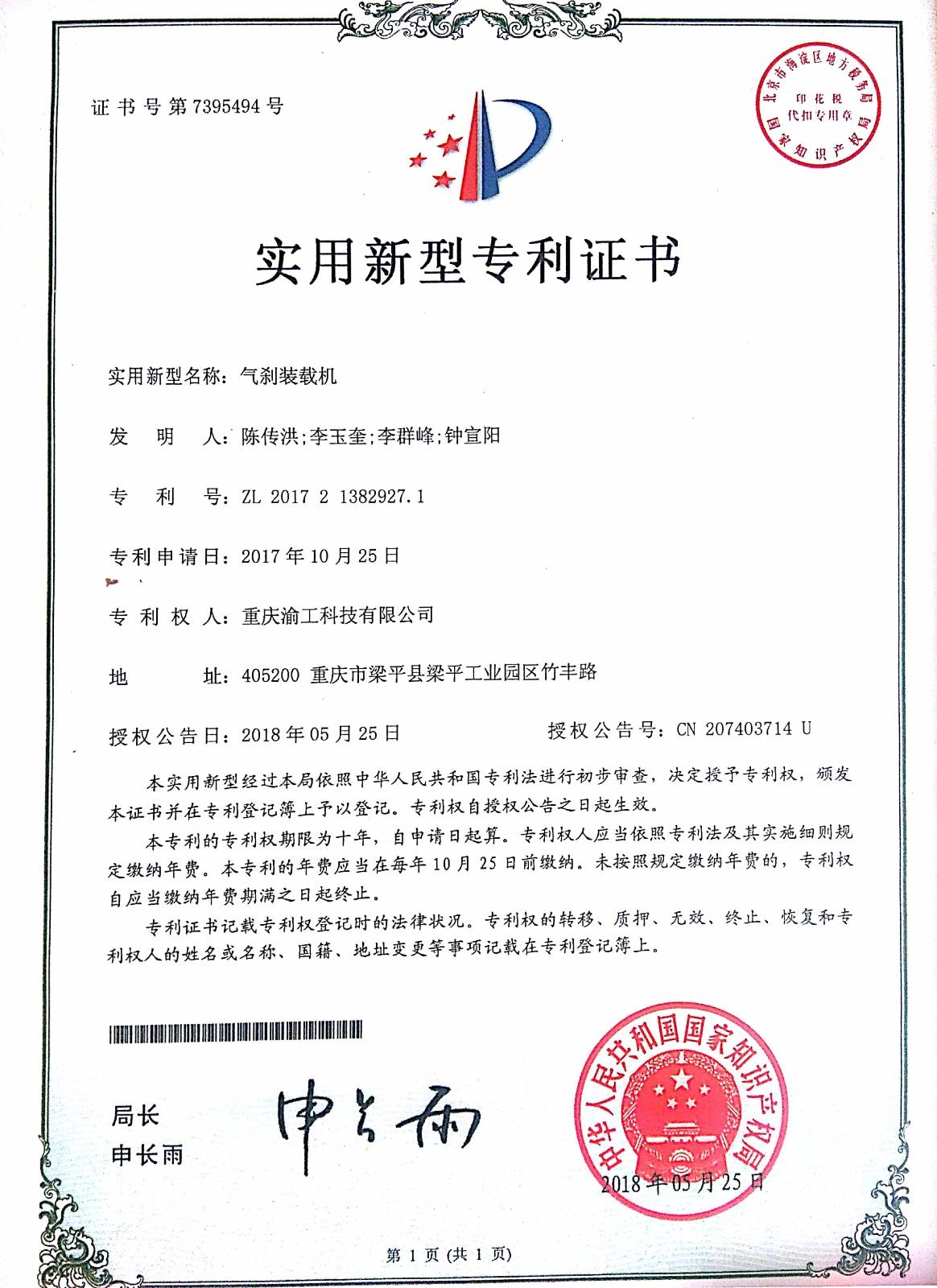 公司资质|单页-重庆渝工科技有限公司