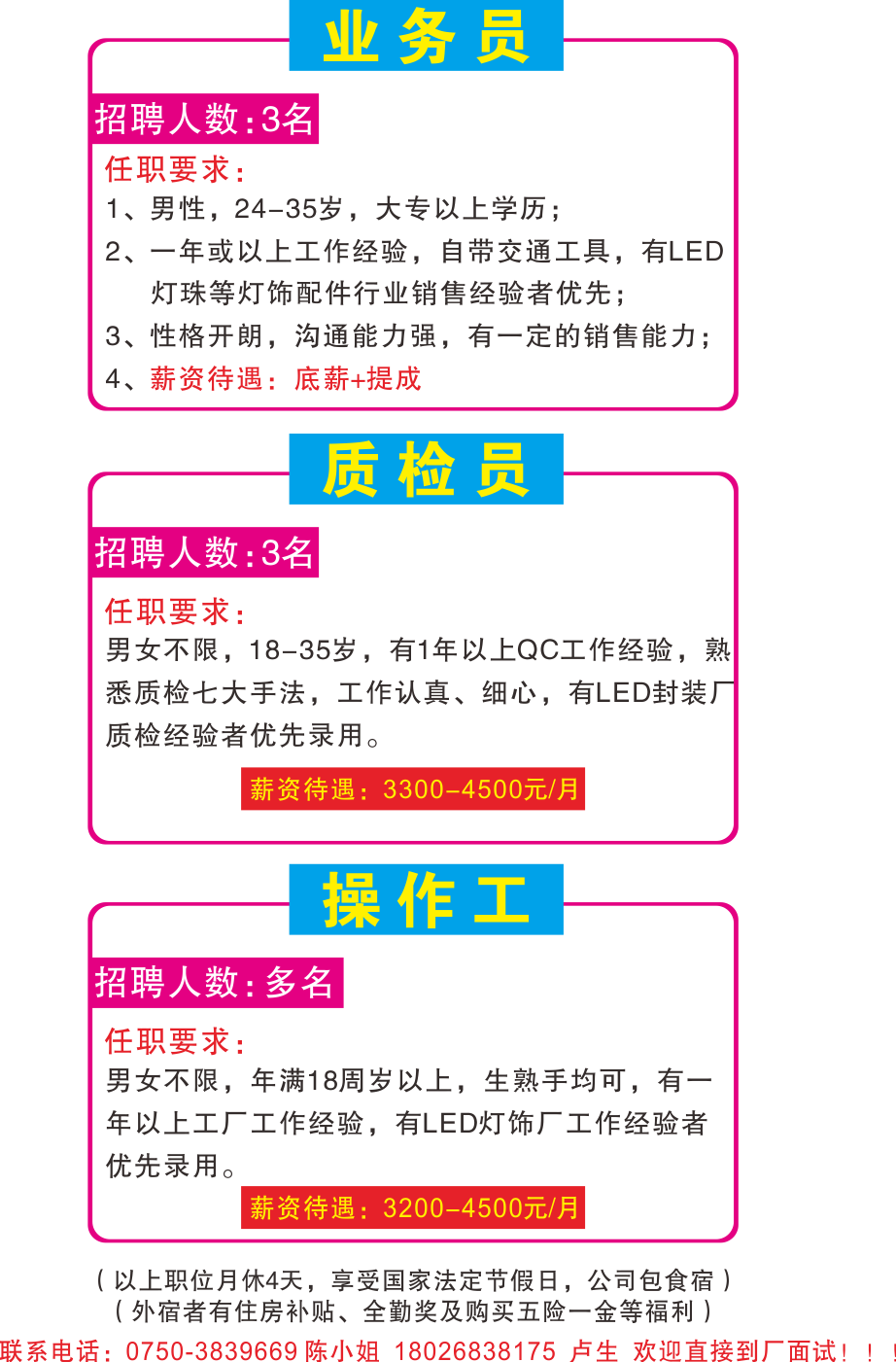 RECRUITMENTS 招聘广告-GUANGDONG LCLED LIGHTING CO., LTD.