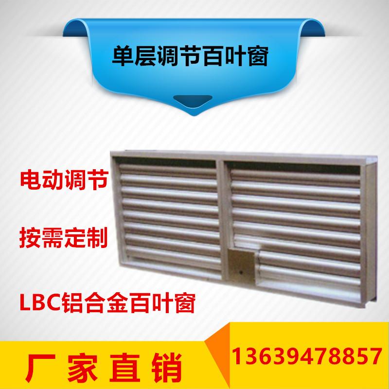 LBC铝合金百叶窗 手动电动单层调节铝合金百叶窗|单层调节铝合金百叶扇-