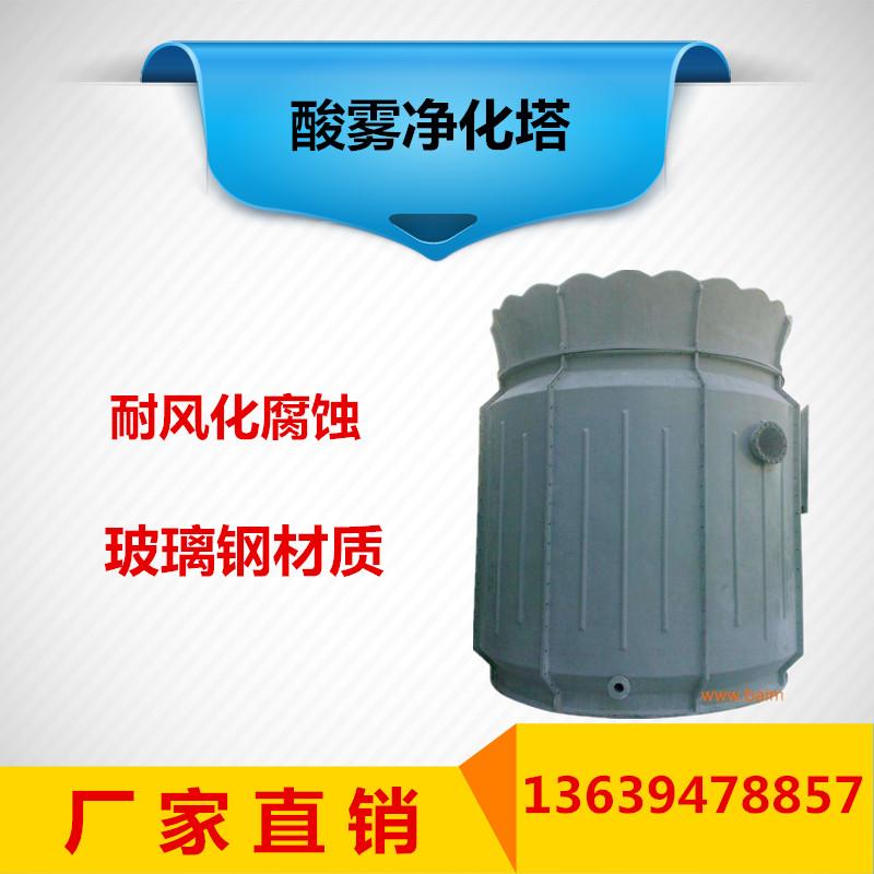 酸雾净化塔 酸雾吸收塔 废气喷淋净化塔|玻璃钢酸雾净化塔-