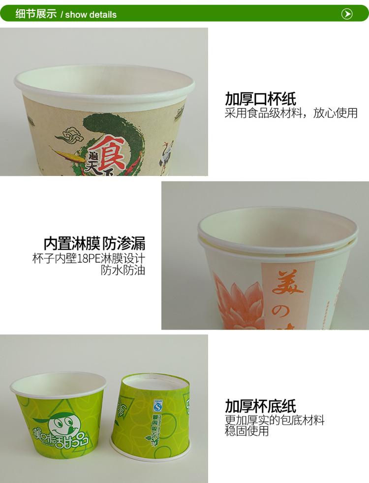 纸碗详情_02-03.png