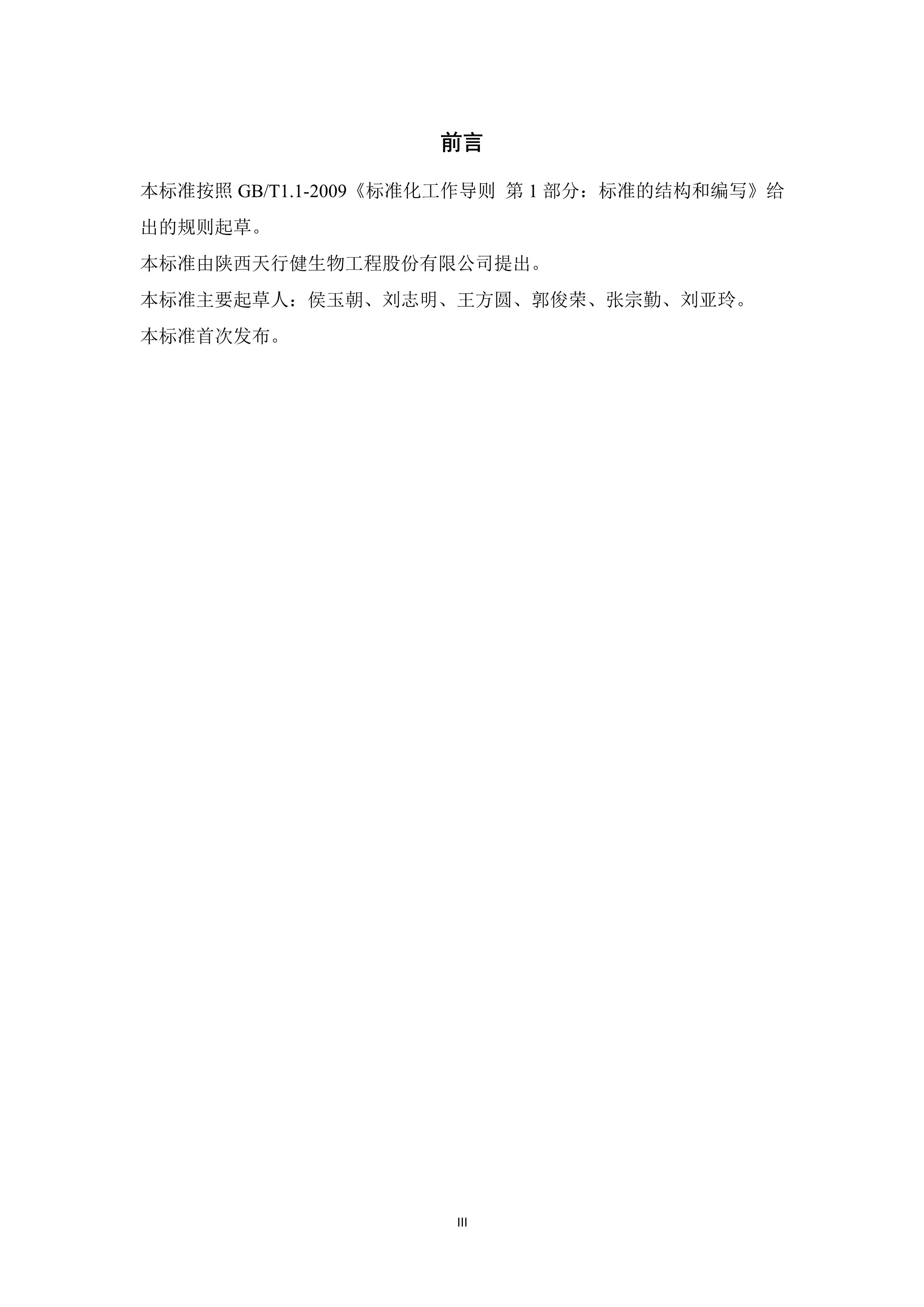 [企业标准]曼地亚红豆杉苗期管理技术规程|企业新闻-陕西省天行健生物工程股份有限公司
