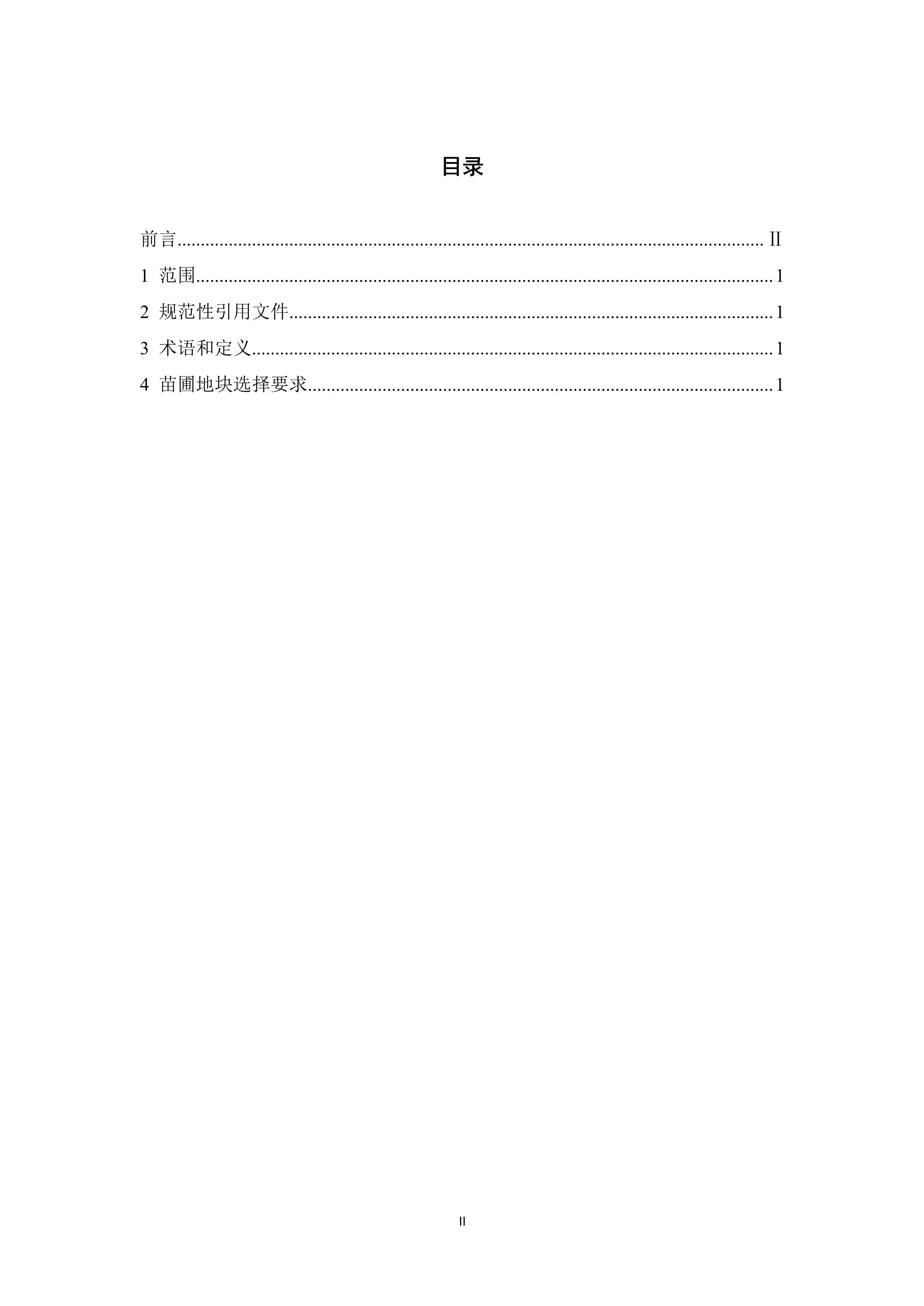 红豆杉育苗地块选择技术规程_2.png