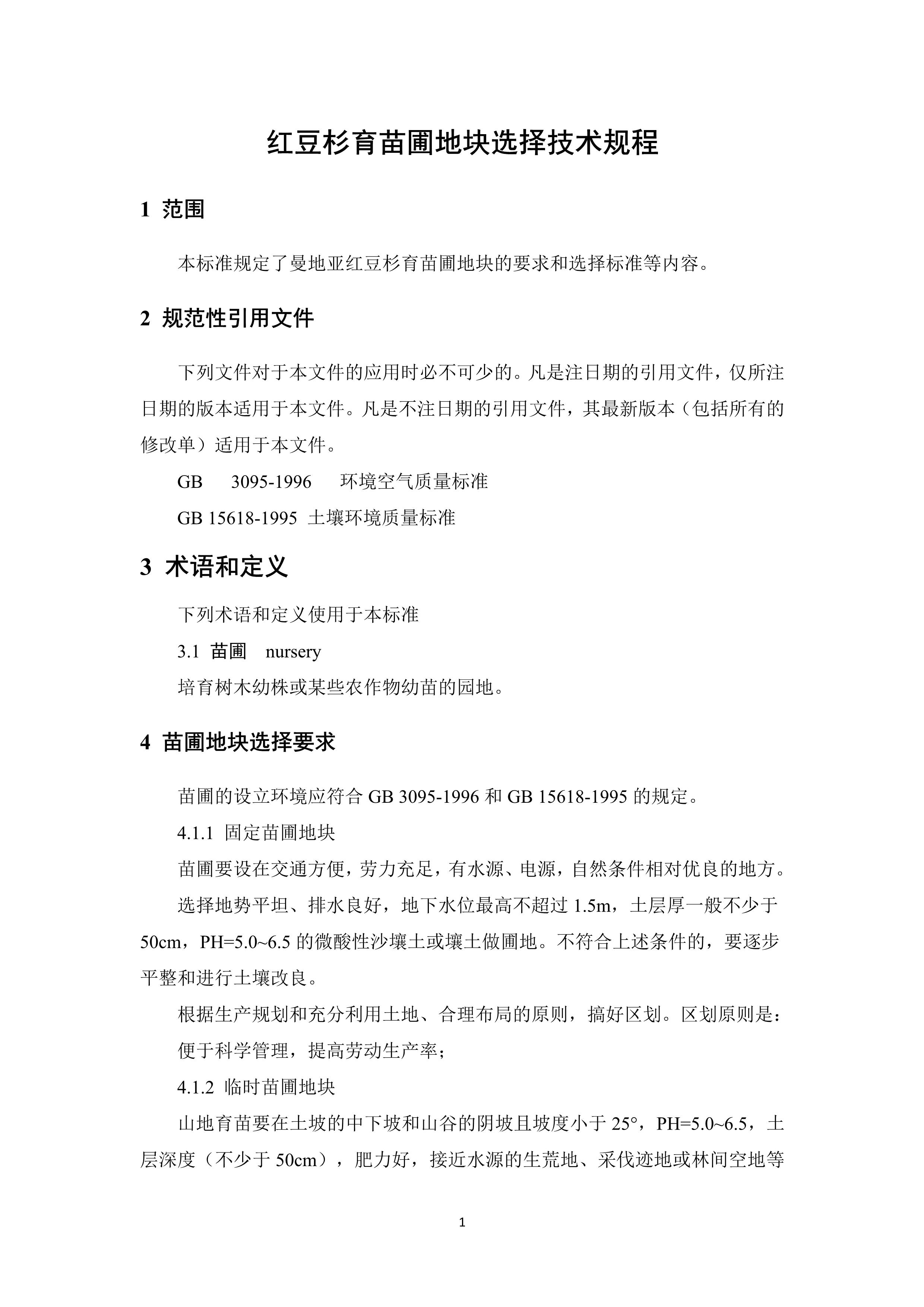 红豆杉育苗地块选择技术规程_4.png