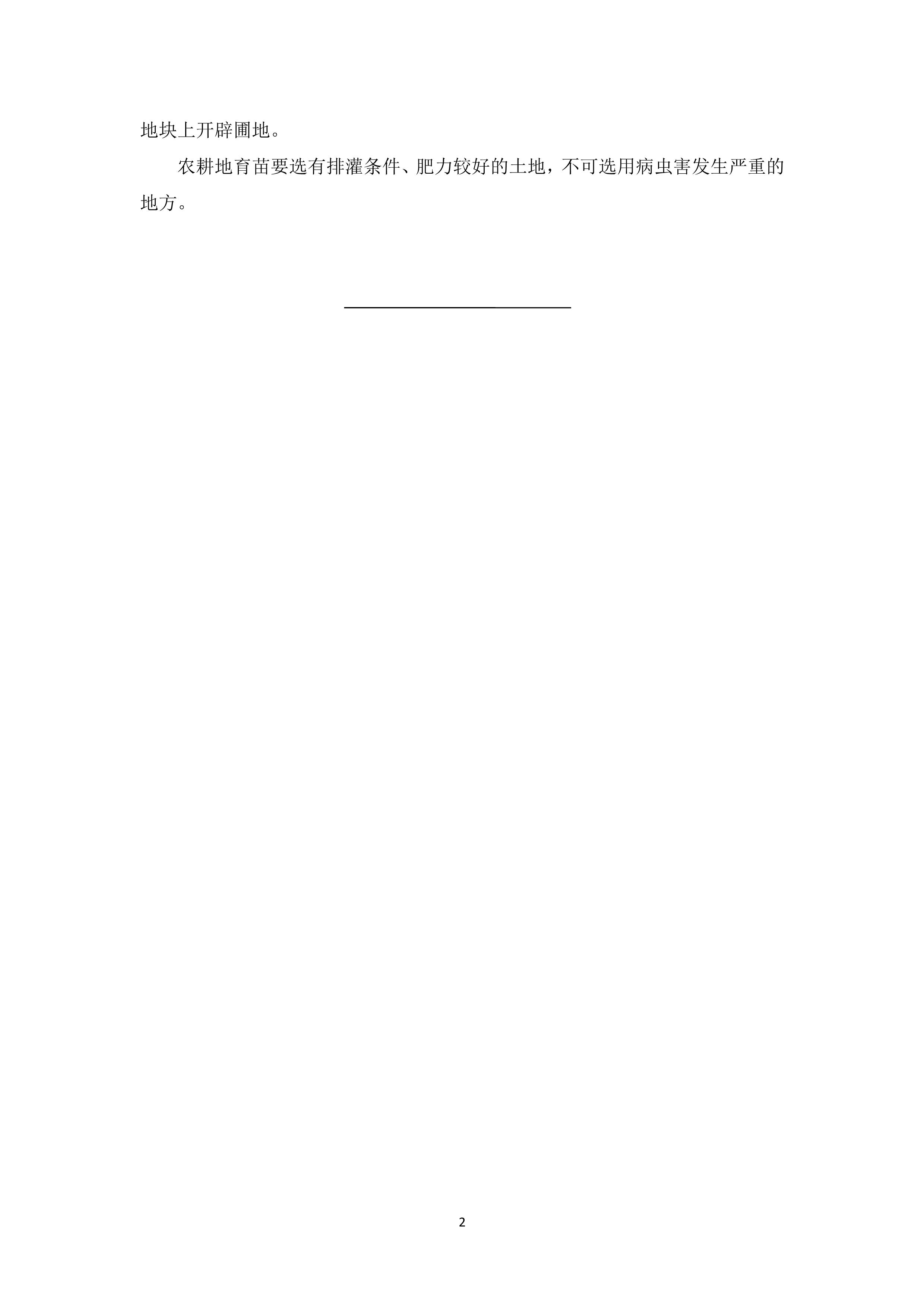 红豆杉育苗地块选择技术规程_5.png