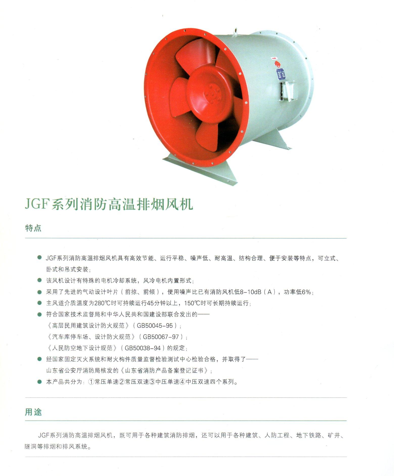 排烟风机 JGF系列消防高温排烟风机|JGF轴流式消防高温排烟风机-