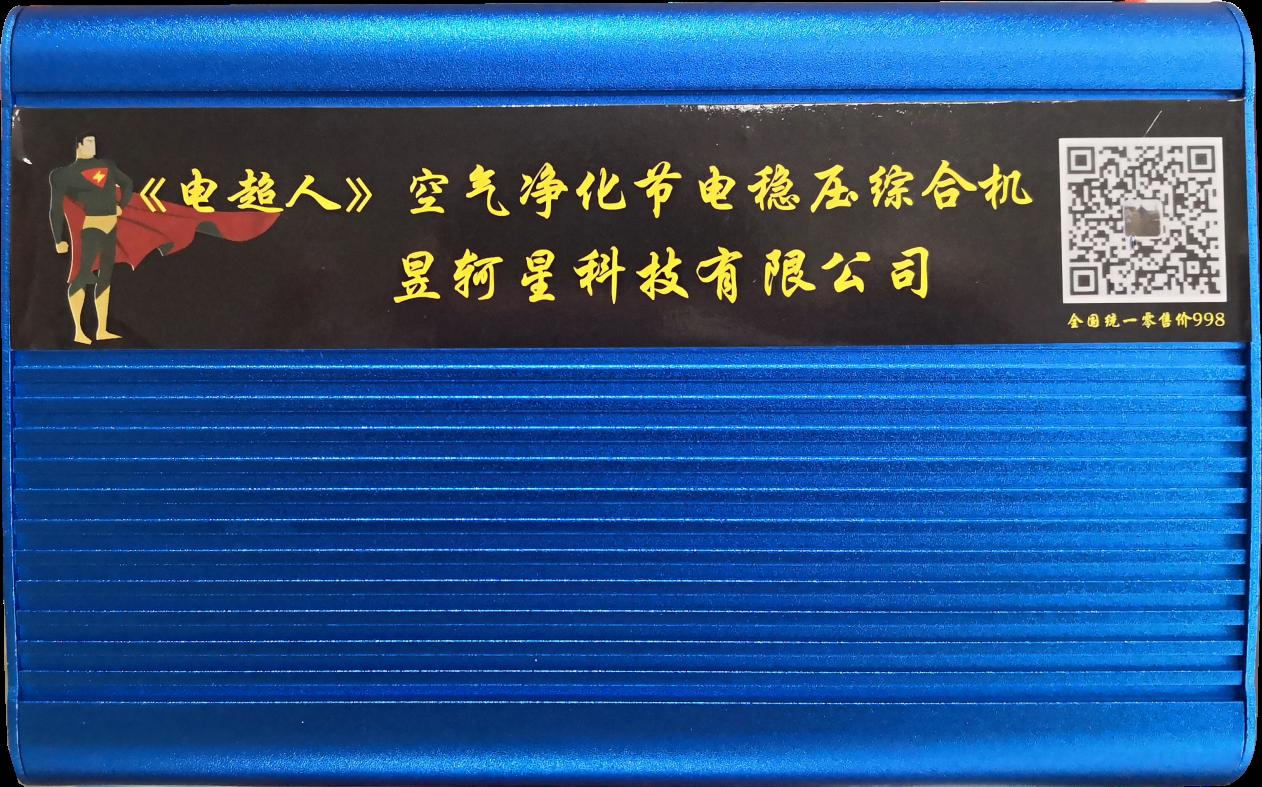 空气净化节电稳压综合机