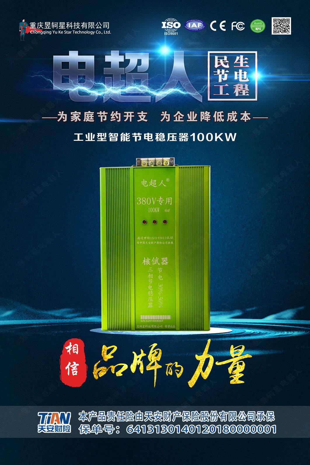工业型智能节电稳压器100KW