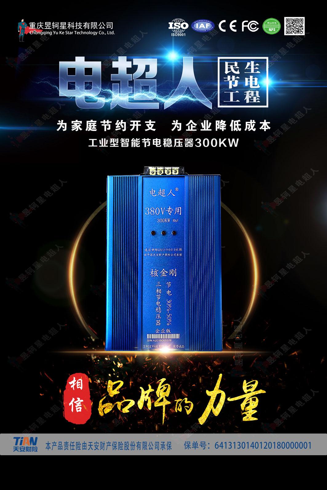 工业型智能节电稳压器300KW