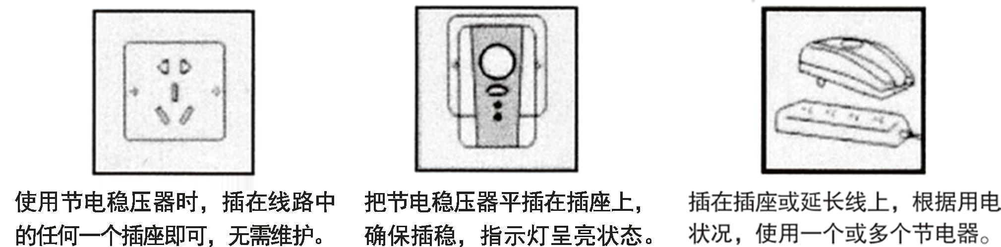 智能节电稳压器