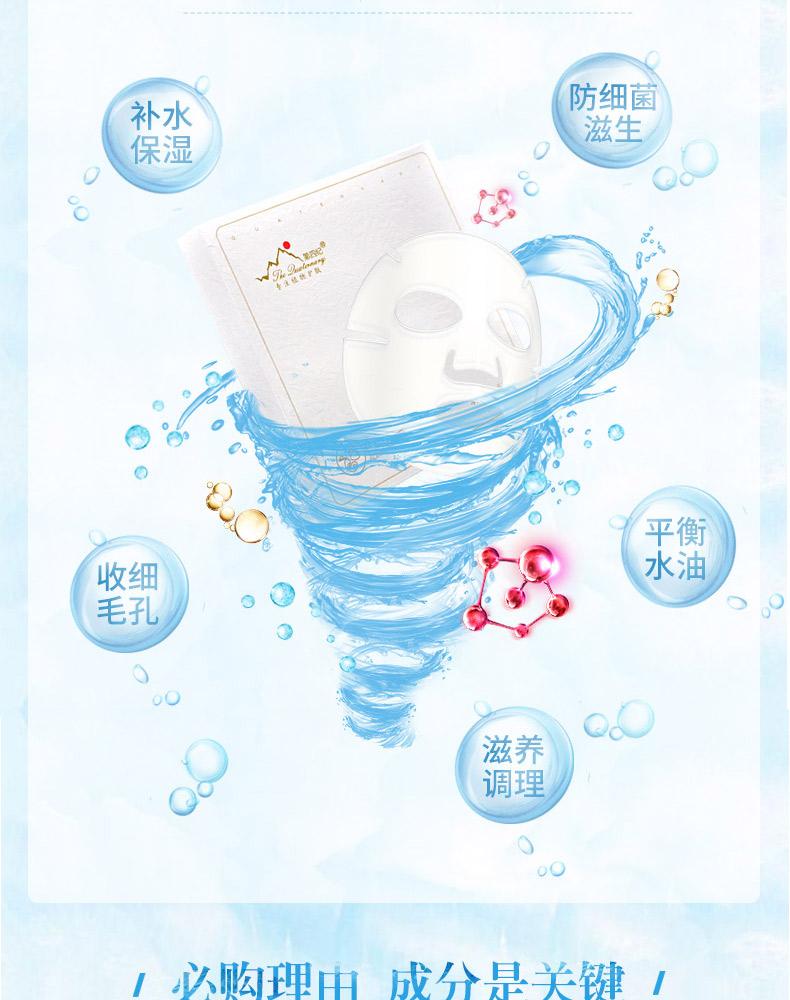 赋活面膜|化妆品系列-陕西省澳门博彩生物工程股份有限公司