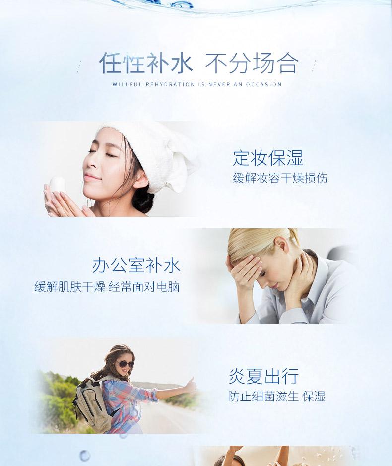 活膚保濕噴霧|化妝品系列-陜西省天行健生物工程股份有限公司