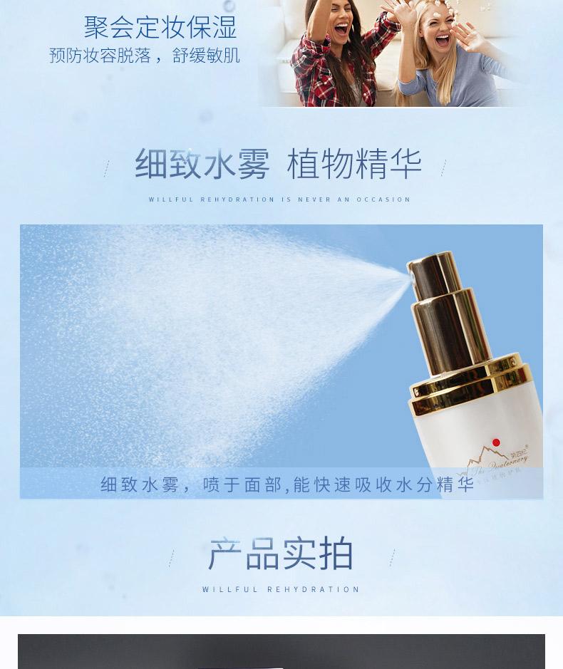 活肤保湿喷雾|化妆品系列-陕西省天行健生物工程股份有限公司