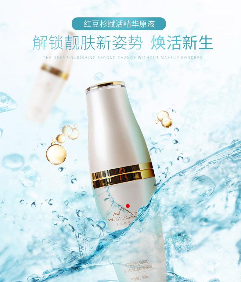 赋活精华原液|化妆品系列-陕西省天行健生物工程股份有限公司