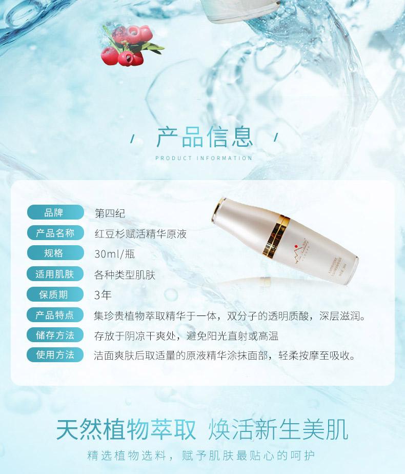 賦活精華原液|化妝品系列-陜西省天行健生物工程股份有限公司