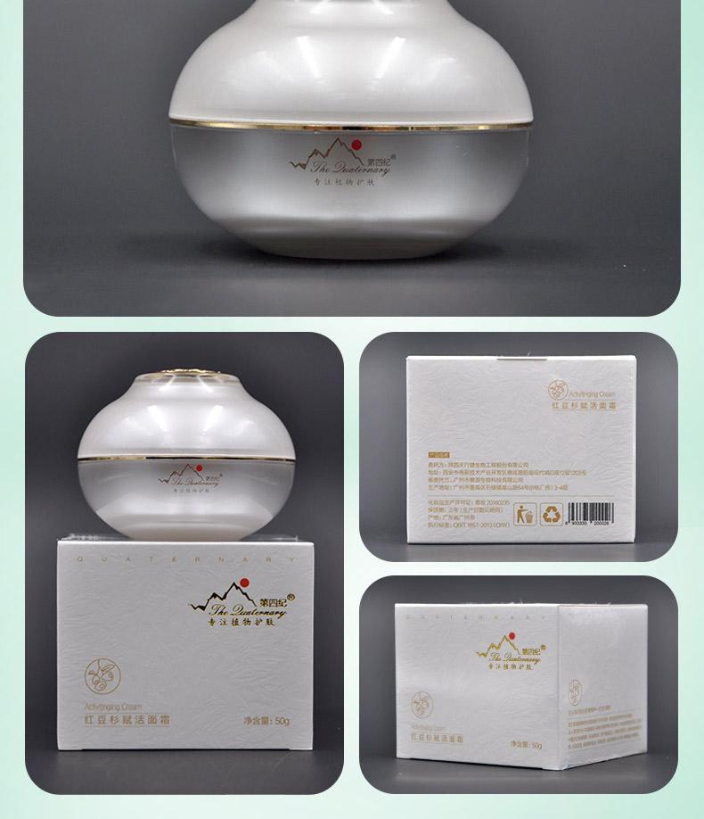賦活面霜|化妝品系列-陜西省天行健生物工程股份有限公司