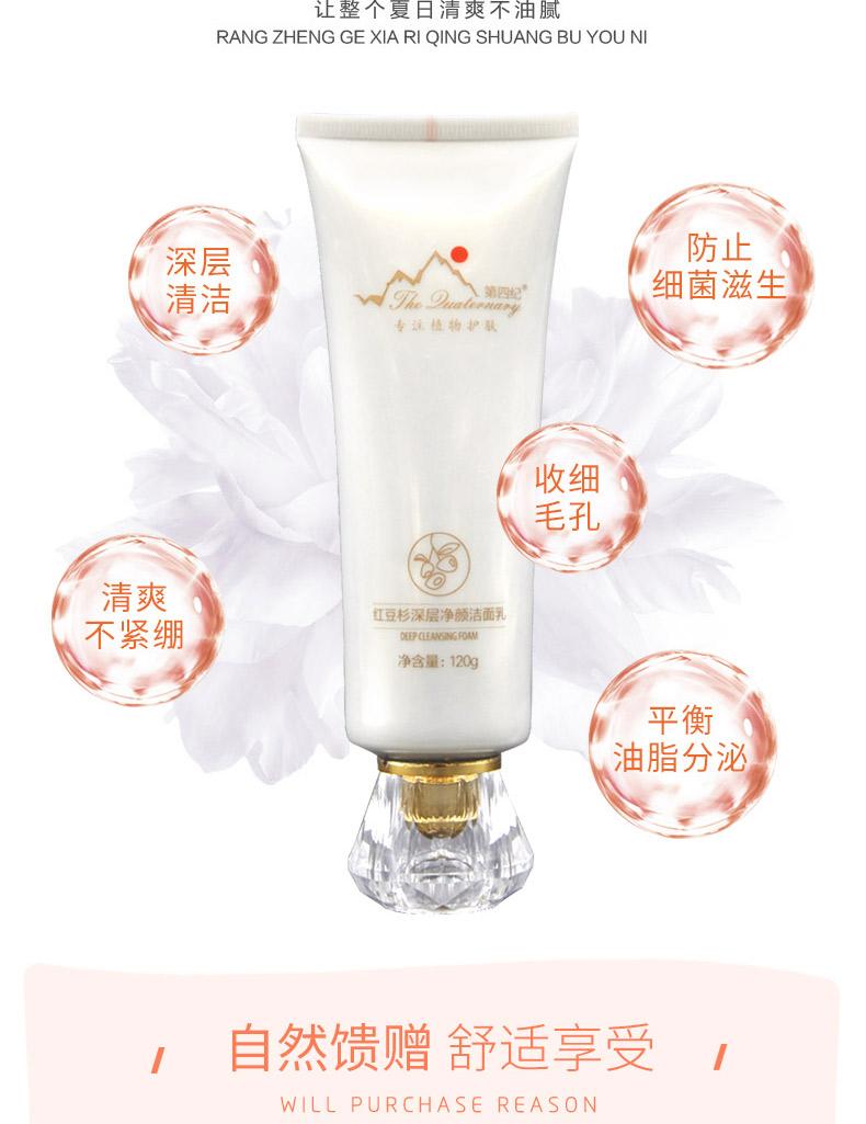 深层净颜洁面乳|化妆品系列-新疆11选5走势图