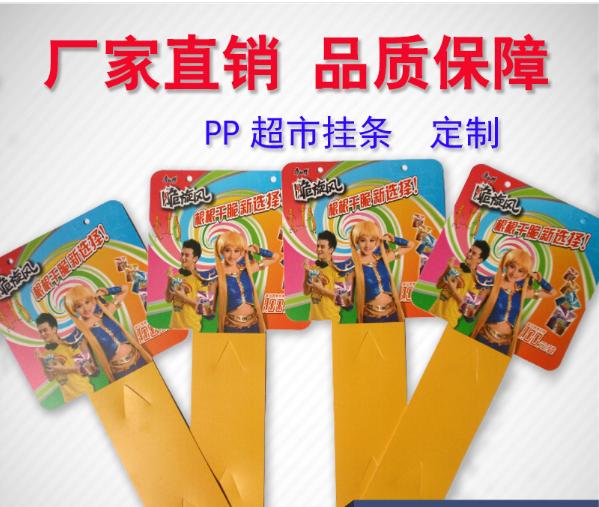 河南pvc挂条定做【正丰印务】价格低|挂牌挂条-郑州正丰印务有限公司